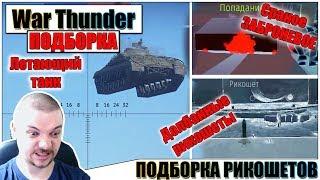 🎬War Thunder - ПОДБОРКА ПАРАНОРМАЛЬНЫХ ЯВЛЕНИЙ #19