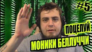 Enter the Matrix [5] - ПОЦЕЛУЙ МОНИКИ БЕЛЛУЧЧИ(ПЛЕЙЛИСТ ИГРЫ - https://goo.gl/fc5xdu ✪ ПОМОГИ КАНАЛУ, ПОКУПАЙ ИГРЫ ТУТ - http://steambuy.com/pomidorka ▽ !!! РАЗВЕРНИ !!! ▽ Нас..., 2016-01-17T15:39:48.000Z)