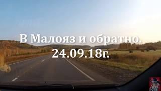 В МАЛОЯЗ И ОБРАТНО.  24.09.18г.