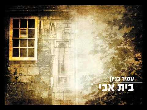 עמיר בניון בית אבי Amir Benayoun