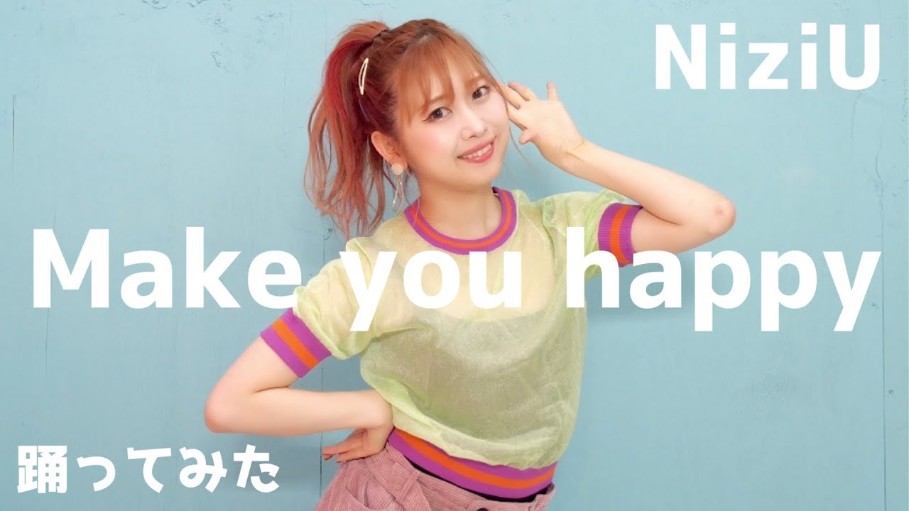 Make you happy / NiziU 踊ってみた @いとくとら