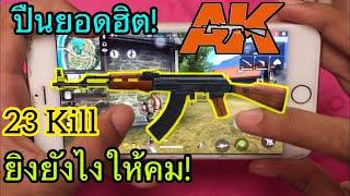 Free Fire วิธีการเล่น AK ในมือถือ ยิงยังไงให้คม!