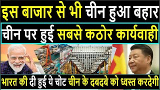 Download Modi government takes another big action to get china out of Indian markets !