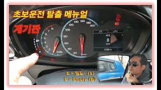 초보운전탈출 메뉴얼 💗 계기판 :) 내 차의 아픈곳을 알려면?