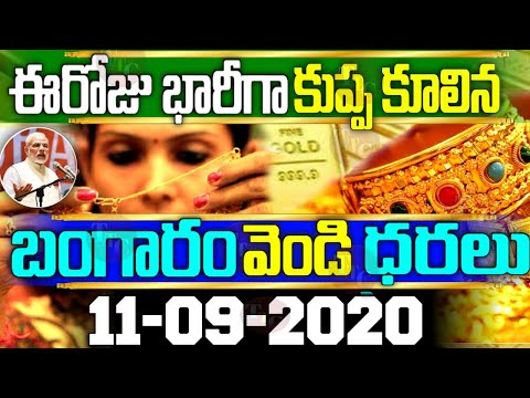 11 September 2020 గోల్డ్ రేట్ టుడే| Today Gold Price In hyderabad|goldratetoday,TodayGoldRate| today