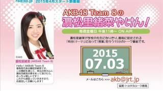 AKB48 Team8の濵松里緒菜やけん!20150703 徳島 #14.