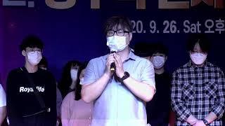 [서천군청소년어울림마당] 힘내라 서천! 방구석 콘서트