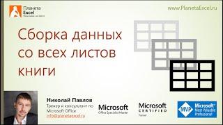 excel - Сбор данных с разных вкладок