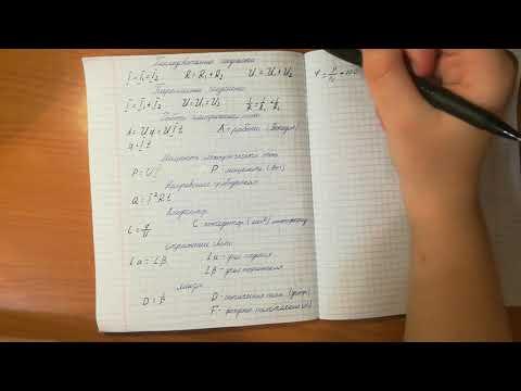 Все формулы по физике за 8 класс