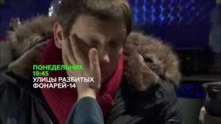 Улицы разбитых фонарей 14 сезон смотреть онлайн с 26 января на НТВ