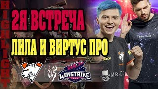 ???? КРАСОЧНЫЙ МАТЧ | Virtus.pro vs Winstrike | EPICENTER Major 2019