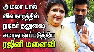 Latha Rajinikanth Pacifies Actor Danush over Amala Paul Issue