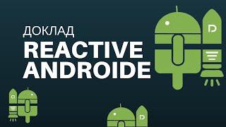 Доклад: Реактивное программирование для Android