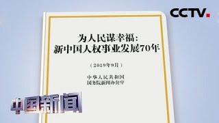 [中国新闻]《新中国人权事业发展70年》白皮书发表 | CCTV中文国际