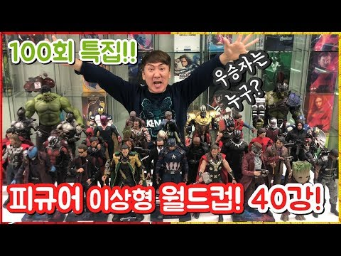 [특집] 이상훈이 뽑은 마블 피규어 1위는!?