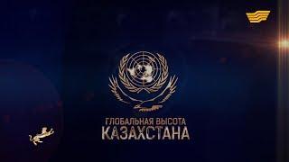 Документальный фильм «Казахстан - США: глобальная высота Казахстана»