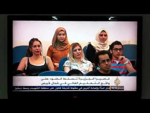 Eastern Mediterranean University تقريرقناة الجزيرة عن جامعة شرق البحر المتوسط