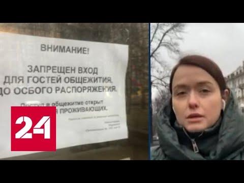 В России зафиксирован новый случай заражения коронавирусом - Россия 24