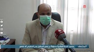 منصور : الصحة العالمية مسؤولة عن توفير المحاليل ومن المفترض ألا تنقطع