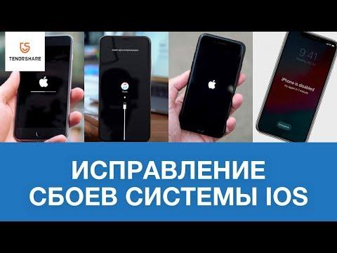 Обзор ReiBoot -  IPhone не работает , что делать ?