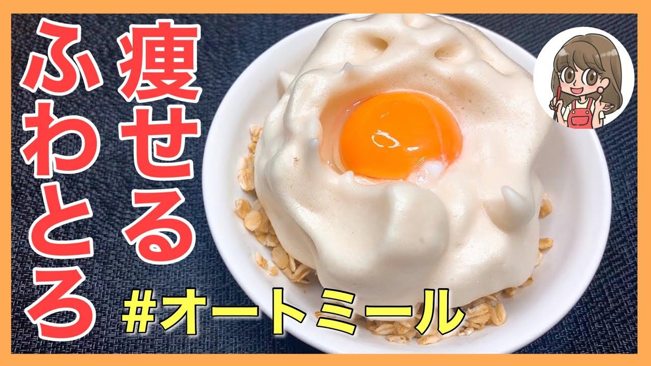 オートミール 卵 かけ ご飯