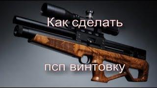 как сделать псп винтовку (Часть 2 )
