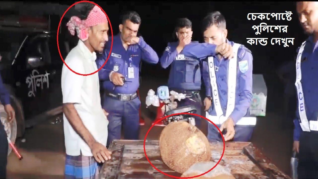 পুলিশের রাতের চেকপোষ্টে এক ভ্যান চালকের সাথে কি ব্যবহারটাই না করল || BD Police News Update
