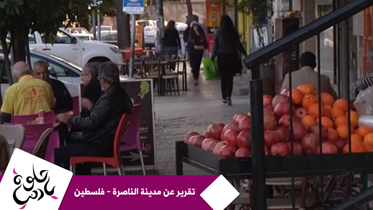 حلوة يا دنيا - تقرير عن مدينة الناصرة - فلسطين