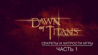 Dawn of Titans 2018 | секреты и хитрости игры часть 1 | обзор игры Даун оф Титанс