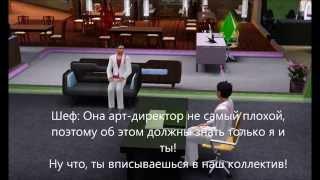 The Sims 3. Сериал Кухня. 2 серия