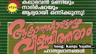 Kunju Naalil - Akrantham Kattenda Vilamitharam