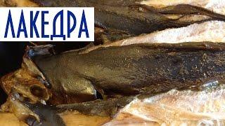 копчение рыбы. Лакедра