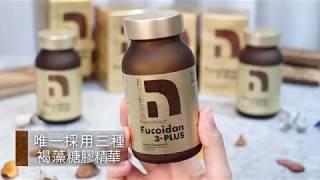 【全球首創配方】自然醣褐藻糖膠3-Plus膠囊裝
