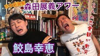 吉本新喜劇の森田展義が今回は 鮫島幸恵ちゃんをゲストに迎え 1時間ちょ...
