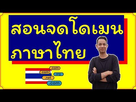 สอนวิธี จดโดเมน ภาษาไทย [แบบง่ายที่สุด 2020]