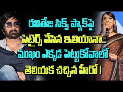 Ileana Intresting Comments On Ravi Teja L Actress Gossips   Telugu Boxoffice