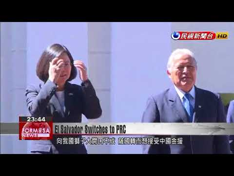 17 allies left for Taiwan as El Salvador establishes ties with Beijing