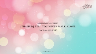 Download [THAISUB] BTS [방탄소년단] - A SUPPLEMENTARY STORY : YOU NEVER WALK ALONE