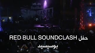 حفل Red Bull SoundClash - بوسيسيد