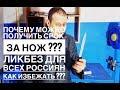 ПОЧЕМУ В РОССИИ МОЖНО СЕСТЬ ЗА НОЖИ И КАК ЭТОГО ИЗБЕЖАТЬ ??? ЛИКБЕЗ ДЛЯ ВСЕХ РОССИЯН !!!