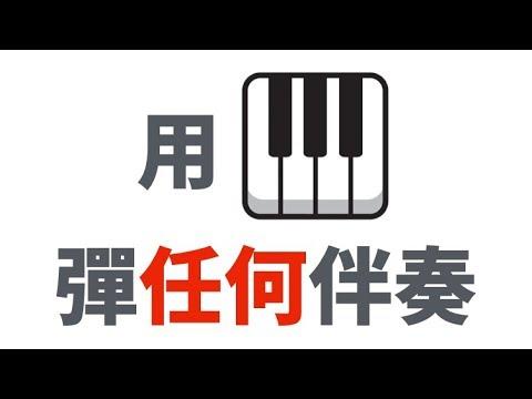 如何用鋼琴彈出任何風格的伴奏?