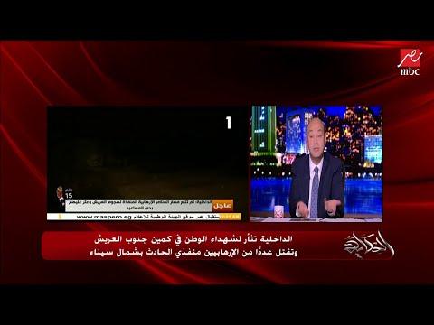 الداخلية تثأر لشهداء الوطن في كمين العريش.. عمرو أديب: نحن في حرب ضد الإرهاب