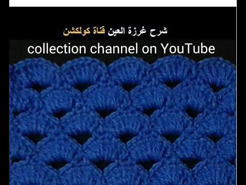 كروشيه شرح غرزة العين للمبتدئين | crochet Eye stitch # كولكشن # collection