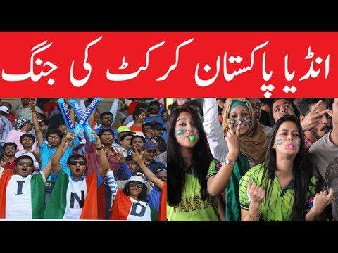 Cricket ya Jang | Pak Vs India Champions Trophy 2017 | 4 June