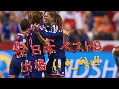 なでしこジャパン ワールドカップ2015   vs オランダ(NED) ハイライト《祝ベスト8連続出場!!》【News video】