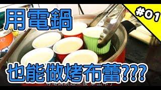 『Ann cooking』電鍋版烤布蕾(cc字幕)