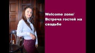 Welcome zone/Встреча гостей на свадьбе/Свадебный блог Мари Тесс