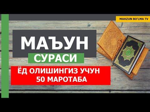 МАЪУН СУРАСИ (ЁД ОЛИШИНГИЗ УЧУН) 50Х МАРОТАБА - НАМОЗ УЧУН ЗАМ СУРА [Mahzun bo'lma tv]