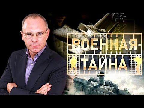 Военная тайна с Игорем Прокопенко ЗОЛОТОЙ ЗАПАС США=   YouTube