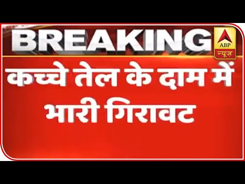 Crude Oil Prices Fall Drastically In International Market | ABP News